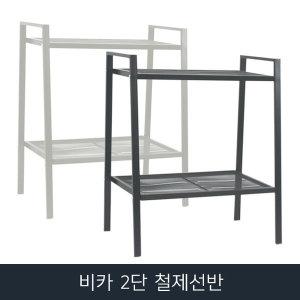비카 2단 철제선반/lerberg/협탁/레르베리