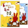 세 마리 토끼잡는 독서논술 P단계/A단계/B단계/C단계/D단계 1~5 (단계선택) -세토독 시..