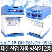 대한 빙삭기 2종/빙수기/팥빙수기계/빙수기계/분쇄