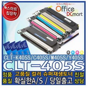 CLT-K405S SL-C422/C423/C470/C472/C473/W/FW 칩장착