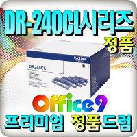 브라더 정품 드럼 DR-240CL-B DR-240CL-C DCP-9010CN