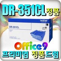 브라더 정품 드럼 DR-351CL HL-L8250CDN HL-L8350CDW