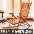 포스 대나무 흔들의자 고급형/비치체어 원목 안락의자