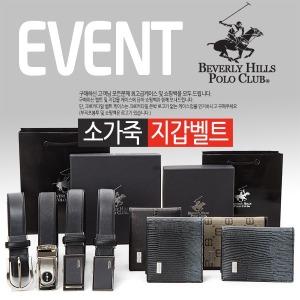 비버리힐즈폴로클럽 정품 남성 정장 벨트 지갑/허리띠
