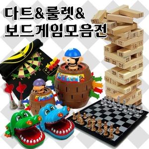 보드게임/룰렛/컵쌓기/체스/바둑/다트/큐브