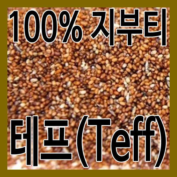 (그린내추럴) 수퍼곡물 (지부티) 테프(Teff) 500g