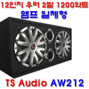 1200와트 TS AW212 우퍼2발 앰프우퍼일체형