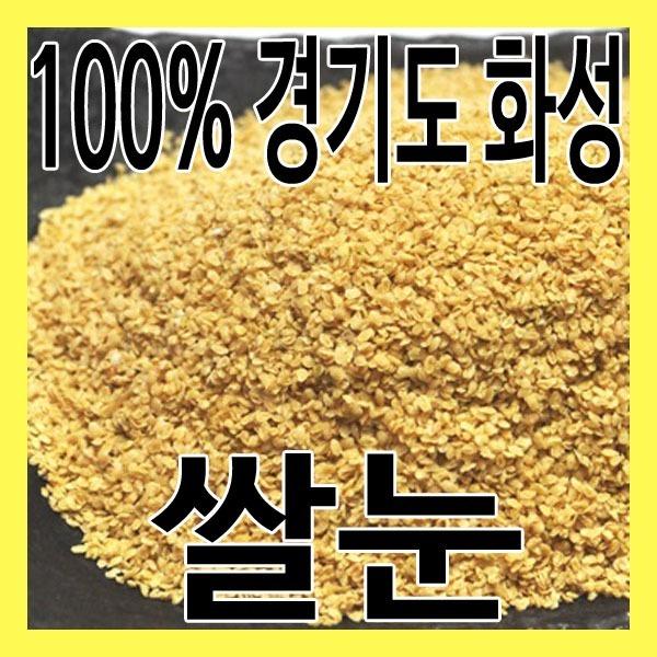 (그린내추럴) 국산 (경기 화성) 쌀눈 300g. 현미쌀눈