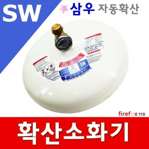확산소화기/자동/소화용구/투척용/소화기/분말/삼우