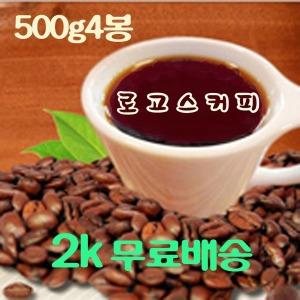 원두커피 블루마운틴 2kg (500g4봉)무료배송 원두20종