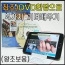 DVD한장으로 4종류 기타강좌구성 스마트폰강좌지원