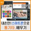 통기타 스마트폰 동영상강좌로  배우기 초보용