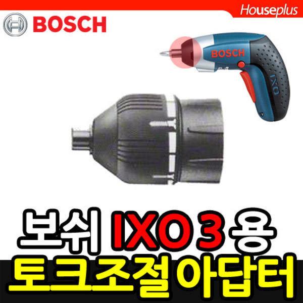 (현대Hmall)보쉬 IXO3/VINO 토르크조절용 아답터