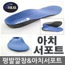 FOLAX 평발 교정 아치서포트 깔창/기능성/신발/운동화