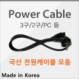 컴퓨터/노트북/어댑터 2구 3구 케이블 전원 파워 코드