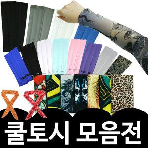 다양한 쿨토시모음전} 토시 팔토시 자외선차단 무봉제