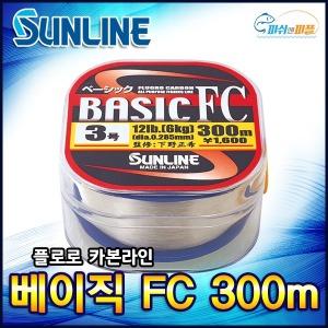 썬라인 베이직 FC 300M / 카본 라인/ 베이직 에프씨