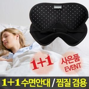 수면안대 눈안대 눈가리개 눈찜질 눈팩 아이마스크