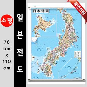(족자)일본 지도/일본 전도/(78cm-110cm)