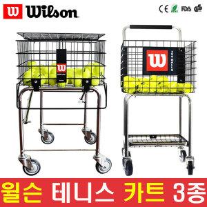 Wilson cart 윌슨 테니스카트 볼카트 공바구니