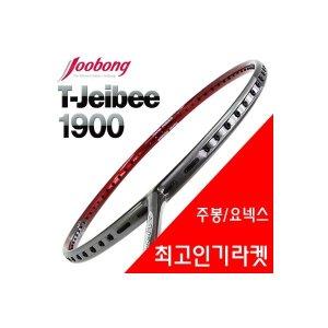 주봉 TJB-1900/파워공격형/요넥스 볼트릭5 (2016년)