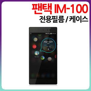 IM-100 젤리 범퍼 케이스 방탄 강화 액정 보호 필름