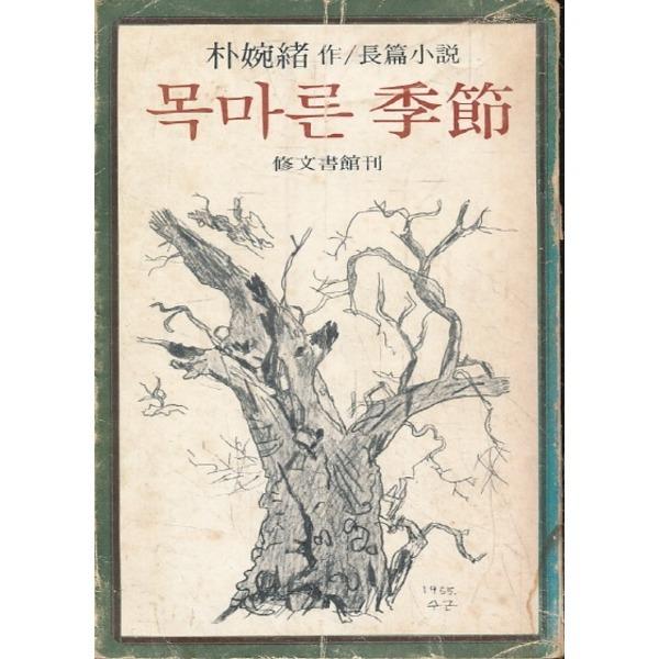목머른 계절 - 박완서 장편소설 (세로읽기)