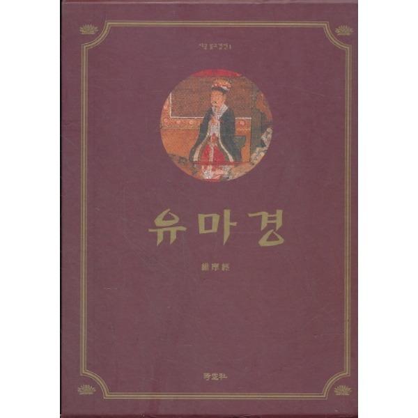 유마경 - 양장본 (시공사불교 경전1 초판)