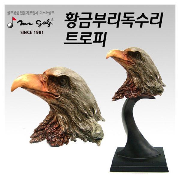 미스터골프 - 황금부리독수리 트로피 15X13X30cm/시상