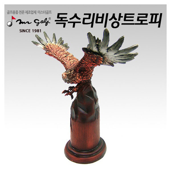 미스터골프 - 독수리비상 트로피 36X13X31.5cm/시상