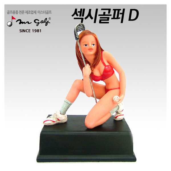 미스터골프 - 섹시골퍼D 디스플레이형 인형/장식용