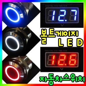 자동차 볼트 메타 램프 게이지 전압 LED 크롬 스위치