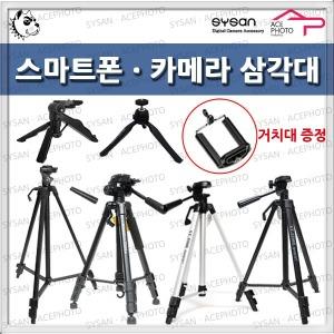 사은품증정)스마트폰· 카메라 삼각대 거치대포함