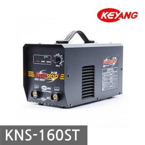 계양 인버터용접기/KNS-160ST/전기인증/3k/KC마크/전