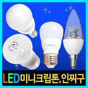 LED인찌구 LED미니크립톤 크립톤 LED전구 인찌구