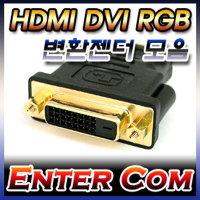 엔터컴 변환젠더모음 RGB/DVI/HDMI/연장 모니터젠더