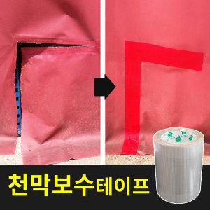 천막 텐트 보수테이프  천막보수용 80mmx4M