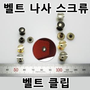 벨트 나사 레지 부속 스크류 수선 가방 손잡이 클립