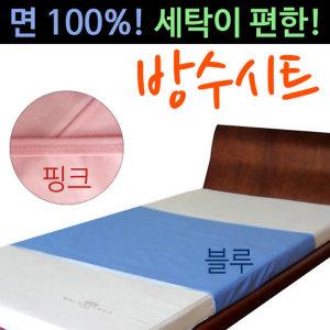 고급형 방수시트/면100%/세탁편리/배변도움/병원용