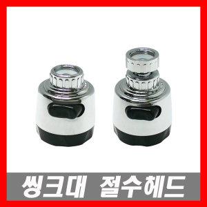 씽크대절수기 코브라 싱크포말 싱크대수전 주방헤드