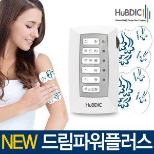 1드림파워플러스 저주파자극기 HMB-100 저주파치료기