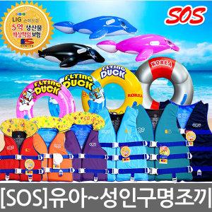 (SOS)유아~성인/구명조끼/물놀이용품/튜브/수영/아동