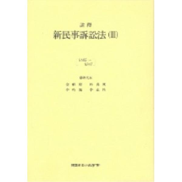 주석 신민사소송법 3 (양장본)