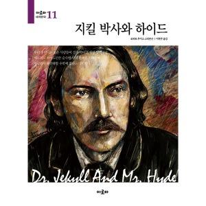 지킬 박사와 하이드 -아로파 세계문학11