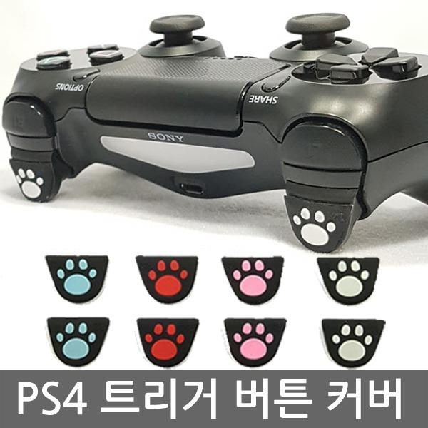 [조이트론] PS4 듀얼쇼크4 트리거 버튼 발바닥 커버 / 트리거커버