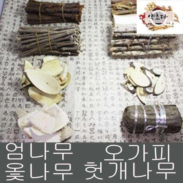 국내산 오가피 헛개나무 엄나무 옻나무 껍질 약초다