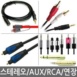 고급 스테레오케이블/광케이블/연장선/2RCA/젠더/AUX