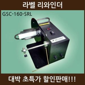 초특가 라벨리와인더 라벨감는기계 GSC-160-SRL