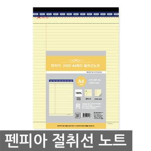 펜피아 옥스포드 리갈패드 절취선 노트/A4/B5/A5/미니