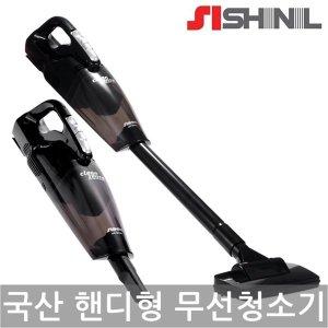 (국산정품) 신일 신제품 투컬러LED 핸디형 무선청소기